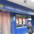 香港の場外馬券売り場