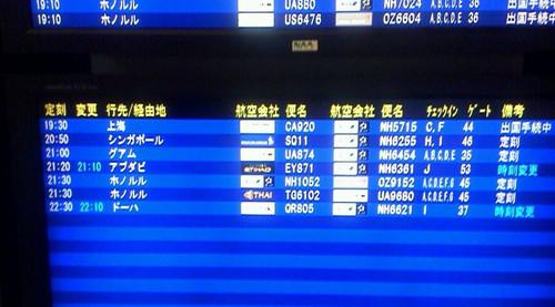 成田空港の掲示板