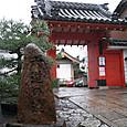 六道珍皇寺・六道の辻の石碑